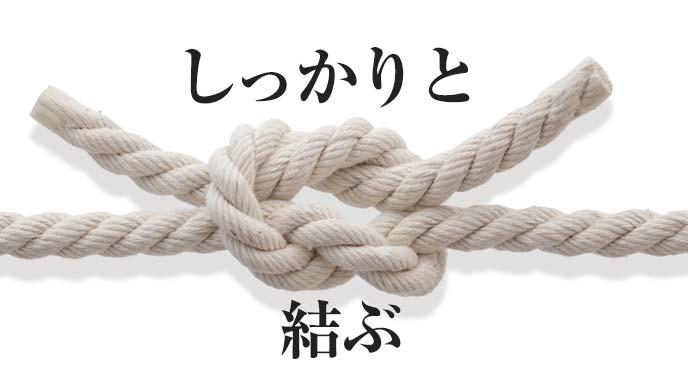 紐の結び目