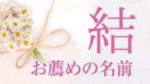 結は名前に人気の漢字!女の子・男の子に素敵な意味を込めて!