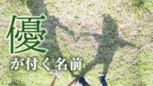 「優」がつく名前は男の子も女の子もOK!漢字の由来が深い