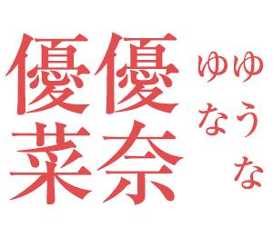 「優奈・優菜」(ゆうな・ゆな)
