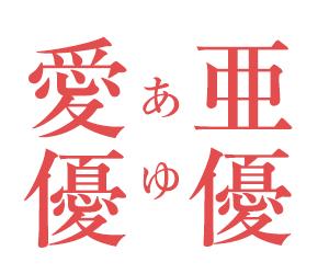 「亜優・愛優」(あゆ)