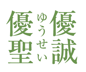 「優誠・優聖」(ゆうせい)