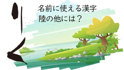 「りく」という名前に使える漢字は「陸」だけじゃない!