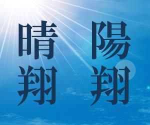 陽翔・晴翔
