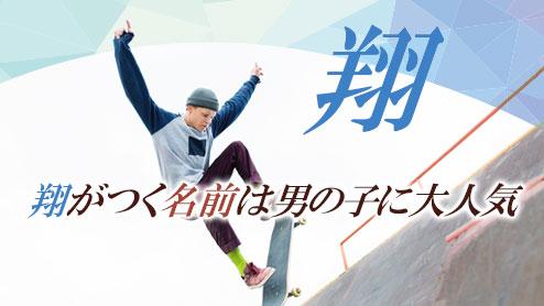 「翔」のつく名前は男の子に大人気!女の子にも使える漢字?