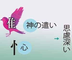 惟の漢字の意味は神の考え