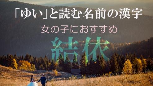 「ゆい」と読む名前は漢字でイメージがガラリと変わる!