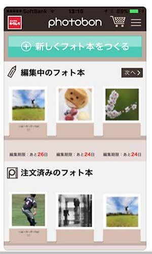 photobonのアプリ