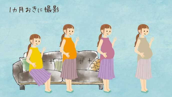 定期的に妊婦写真を撮る